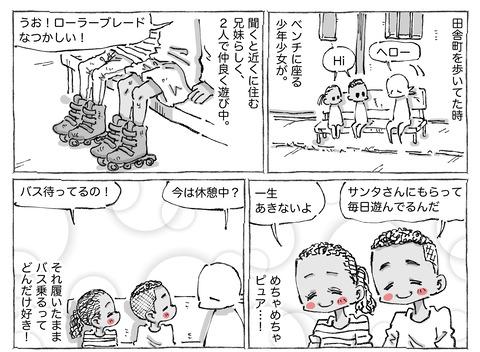 SNS漫画【41】;;①