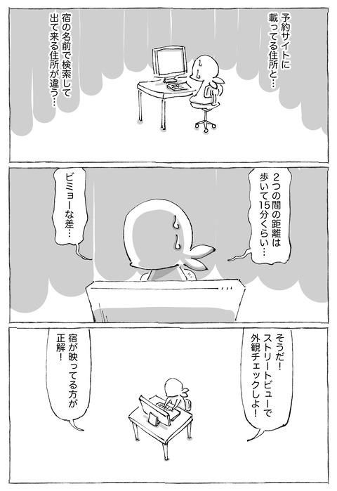 【アフリカ宿迷走】5