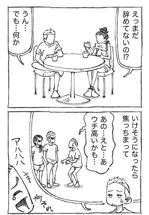 【青年と日本女子】921