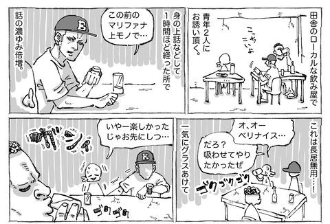 SNS漫画【51】1①