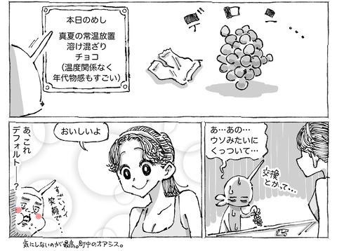 シビれめし【27】②2