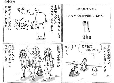 シビれめし【65】①1