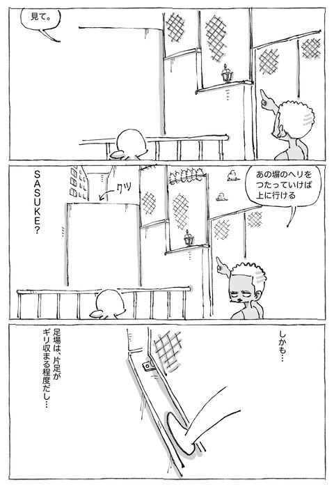 【靴とり】9