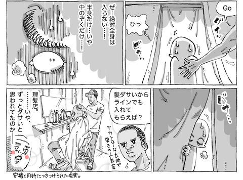 海外旅日記【171】②