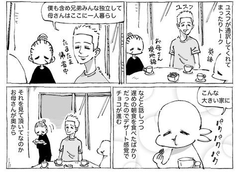 シビれめし【11】①2