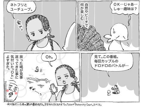 海外旅日記【164】②
