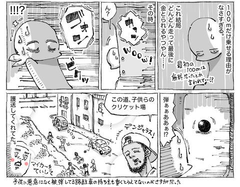 SNS漫画【75】②
