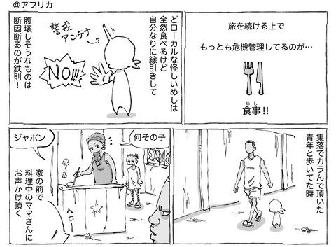 シビれめし【42】①1