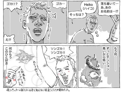 シビれめし【40】②2