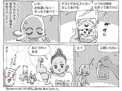 シビれめし【69】②2