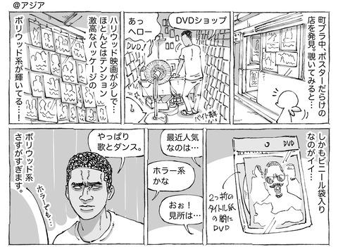 海外旅日記【178】①