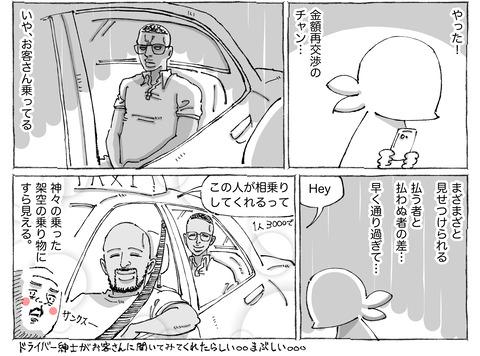海外旅日記【188】②