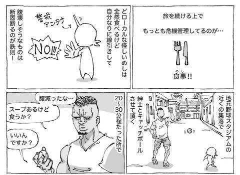 シビれめし【20】①1