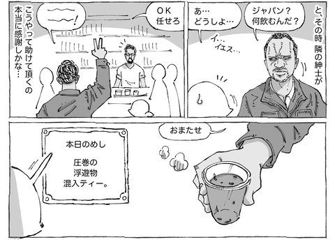 シビれめし【74】①2