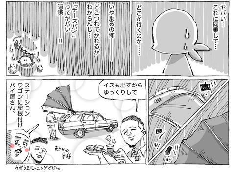 シビれめし【24】②2