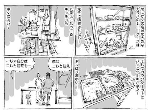 シビれめし【44】②1