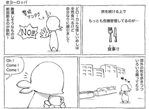 シビれめし【68】①1