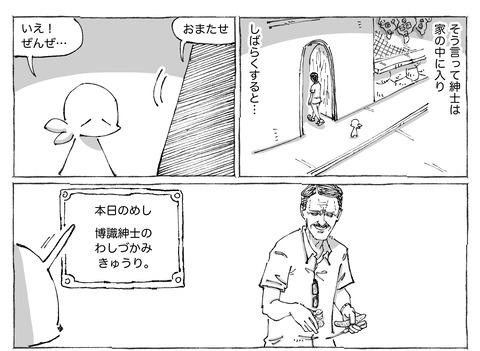 シビれめし【72】②1