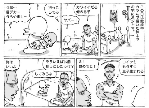 SNS漫画【101】①
