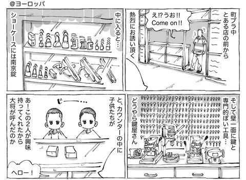 海外旅日記【170】①