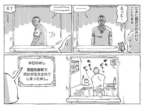 シビれめし【50】②1