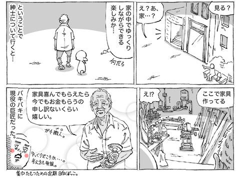 海外旅日記【143】②