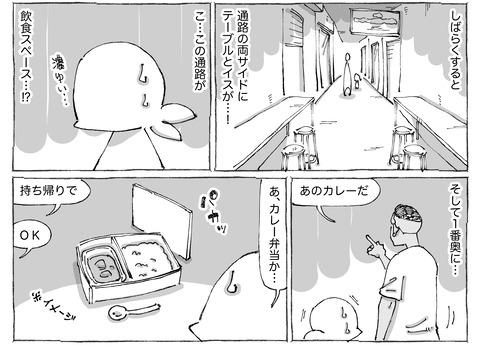 シビれめし【58】①2