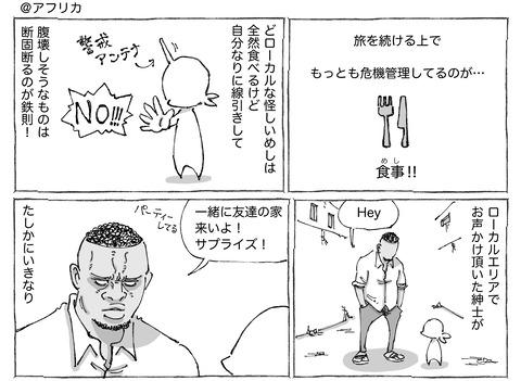 シビれめし【66】①1