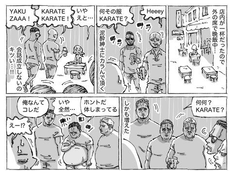 SNS漫画【100】①