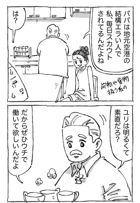 【青年と日本女子】1521