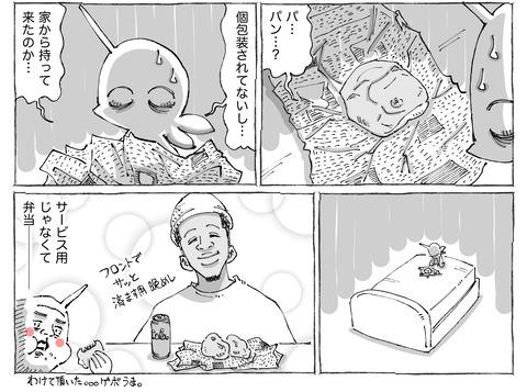 シビれめし【76】②2