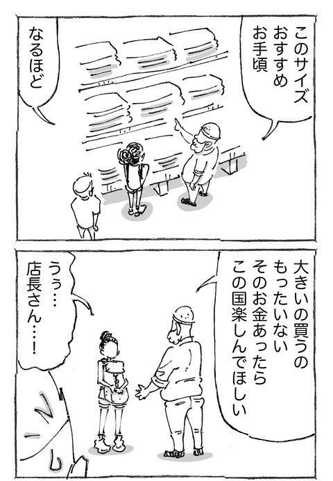 【青年と日本女子】711