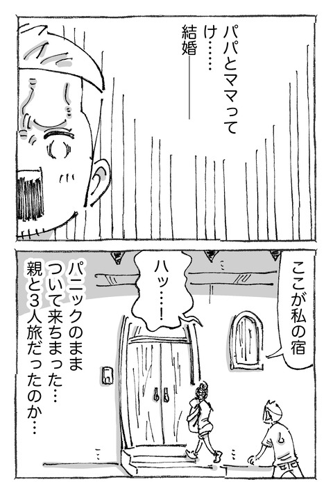 【青年と日本女子】1511