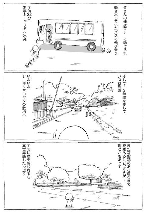 【シーギリヤロック】41