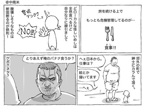 シビれめし【39】①1