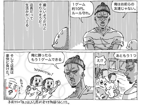 SNS漫画【102】②