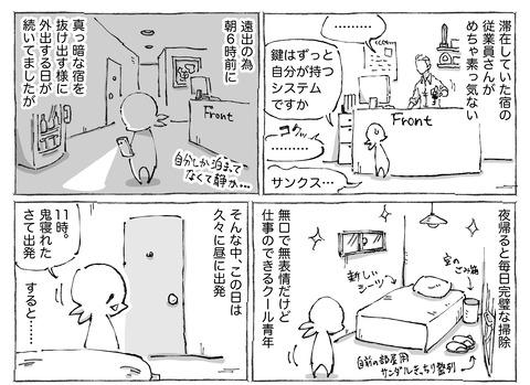 SNS漫画【73】①