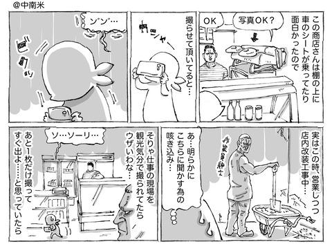 海外旅日記【146】①