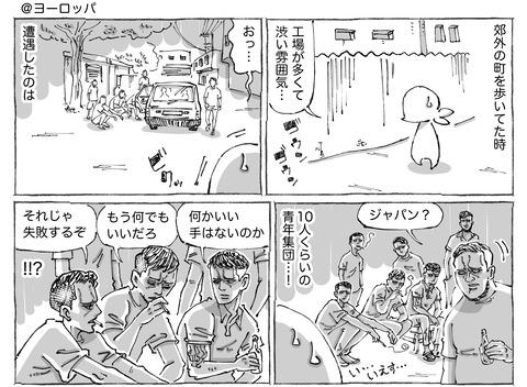 海外旅日記【192】①