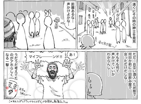 海外旅日記【110】②