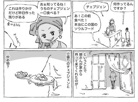 シビれめし【42】①2