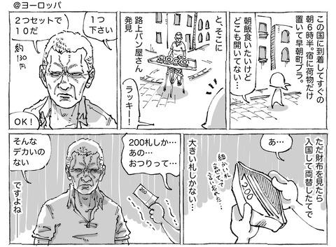 海外旅日記【115】①