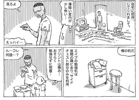 シビれめし【1】①2
