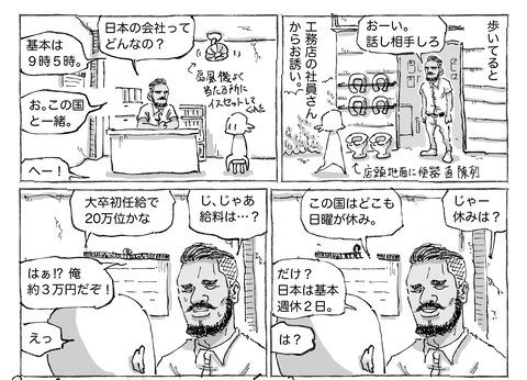 SNS漫画【26】:①