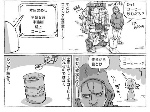 シビれめし【47】①2