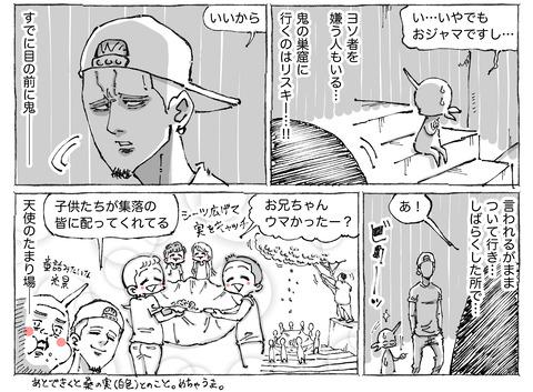 シビれめし【17】②2