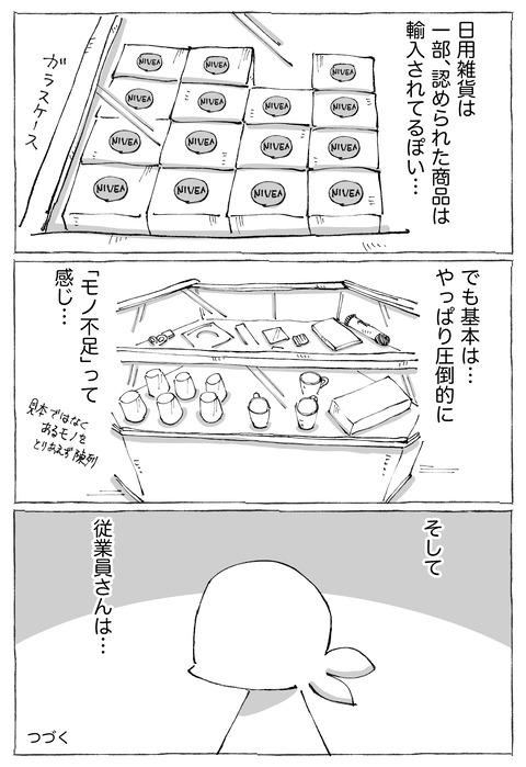 【cuba行脚】24