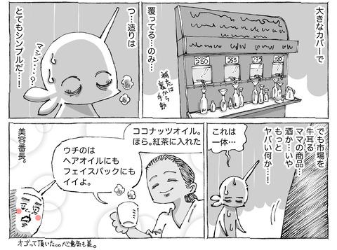 シビれめし【63】②2