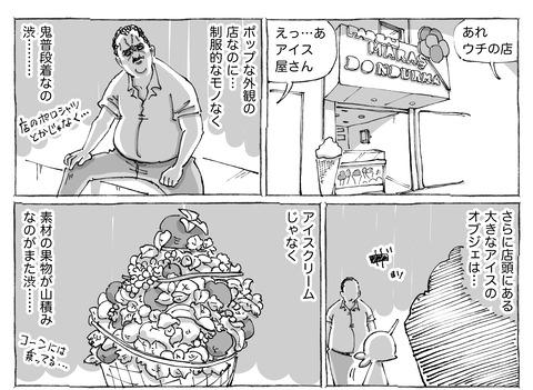 シビれめし【68】②1