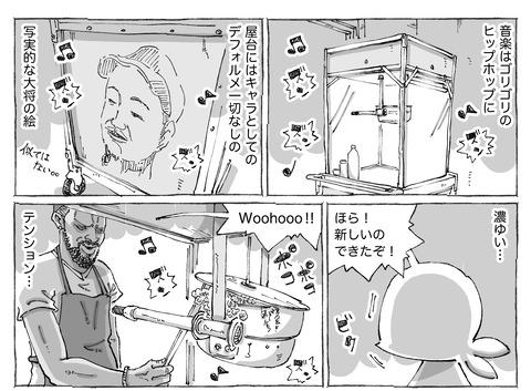 シビれめし【55】②1